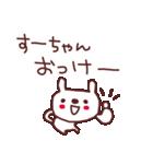 ★す・-・ち・ゃ・ん★(個別スタンプ:26)