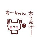 ★す・-・ち・ゃ・ん★(個別スタンプ:27)