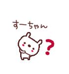 ★す・-・ち・ゃ・ん★(個別スタンプ:28)