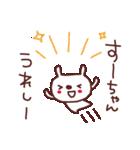 ★す・-・ち・ゃ・ん★(個別スタンプ:31)