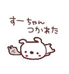 ★す・-・ち・ゃ・ん★(個別スタンプ:33)