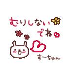 ★す・-・ち・ゃ・ん★(個別スタンプ:35)