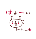 ★す・-・ち・ゃ・ん★(個別スタンプ:36)