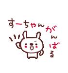 ★す・-・ち・ゃ・ん★(個別スタンプ:37)