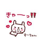 ★す・-・ち・ゃ・ん★(個別スタンプ:38)