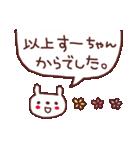 ★す・-・ち・ゃ・ん★(個別スタンプ:40)