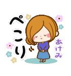 ♦あけみ専用スタンプ♦②大人かわいい(個別スタンプ:17)