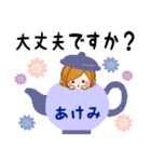 ♦あけみ専用スタンプ♦②大人かわいい(個別スタンプ:28)