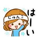 ♦じゅんこ専用スタンプ♦②大人かわいい(個別スタンプ:05)