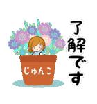 ♦じゅんこ専用スタンプ♦②大人かわいい(個別スタンプ:06)