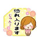 ♦じゅんこ専用スタンプ♦②大人かわいい(個別スタンプ:18)