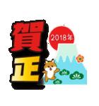 お正月の超でか文字スタンプ(2018年賀状)(個別スタンプ:23)