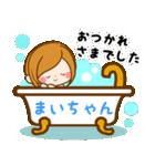 ♦まいちゃん専用スタンプ♦大人かわいい(個別スタンプ:04)