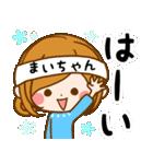 ♦まいちゃん専用スタンプ♦大人かわいい(個別スタンプ:05)