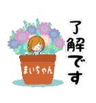 ♦まいちゃん専用スタンプ♦大人かわいい(個別スタンプ:06)