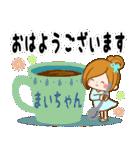 ♦まいちゃん専用スタンプ♦大人かわいい(個別スタンプ:10)