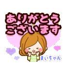 ♦まいちゃん専用スタンプ♦大人かわいい(個別スタンプ:13)