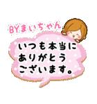 ♦まいちゃん専用スタンプ♦大人かわいい(個別スタンプ:15)