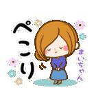 ♦まいちゃん専用スタンプ♦大人かわいい(個別スタンプ:17)