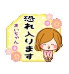 ♦まいちゃん専用スタンプ♦大人かわいい(個別スタンプ:18)