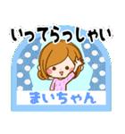 ♦まいちゃん専用スタンプ♦大人かわいい(個別スタンプ:23)