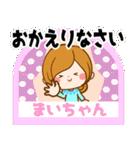 ♦まいちゃん専用スタンプ♦大人かわいい(個別スタンプ:27)