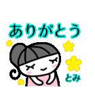 名前スタンプ【とみ】あいさつ40個セット(個別スタンプ:01)