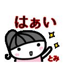 名前スタンプ【とみ】あいさつ40個セット(個別スタンプ:03)