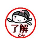 名前スタンプ【とみ】あいさつ40個セット(個別スタンプ:04)