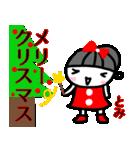 名前スタンプ【とみ】あいさつ40個セット(個別スタンプ:05)