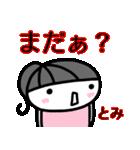 名前スタンプ【とみ】あいさつ40個セット(個別スタンプ:10)
