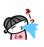 名前スタンプ【とみ】あいさつ40個セット(個別スタンプ:11)