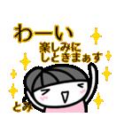 名前スタンプ【とみ】あいさつ40個セット(個別スタンプ:12)