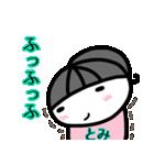 名前スタンプ【とみ】あいさつ40個セット(個別スタンプ:13)