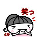 名前スタンプ【とみ】あいさつ40個セット(個別スタンプ:14)