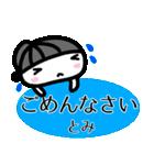 名前スタンプ【とみ】あいさつ40個セット(個別スタンプ:15)