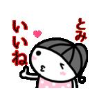 名前スタンプ【とみ】あいさつ40個セット(個別スタンプ:16)