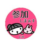 名前スタンプ【とみ】あいさつ40個セット(個別スタンプ:19)