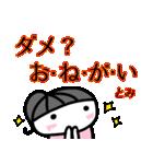 名前スタンプ【とみ】あいさつ40個セット(個別スタンプ:21)