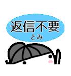 名前スタンプ【とみ】あいさつ40個セット(個別スタンプ:22)