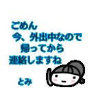 名前スタンプ【とみ】あいさつ40個セット(個別スタンプ:23)