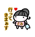 名前スタンプ【とみ】あいさつ40個セット(個別スタンプ:29)