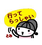 名前スタンプ【とみ】あいさつ40個セット(個別スタンプ:30)