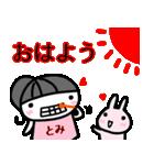 名前スタンプ【とみ】あいさつ40個セット(個別スタンプ:31)
