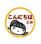 名前スタンプ【とみ】あいさつ40個セット(個別スタンプ:32)