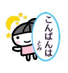 名前スタンプ【とみ】あいさつ40個セット(個別スタンプ:33)