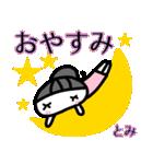 名前スタンプ【とみ】あいさつ40個セット(個別スタンプ:34)