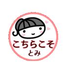 名前スタンプ【とみ】あいさつ40個セット(個別スタンプ:38)