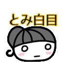 名前スタンプ【とみ】あいさつ40個セット(個別スタンプ:40)