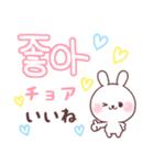 ❤️すきすぎるうさぎ❤️韓国語(個別スタンプ:02)